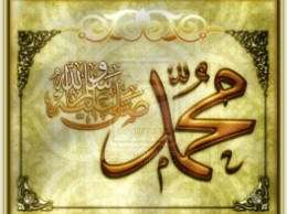Prophet_Muhammad__s_name_3_by_Callligrapher_0