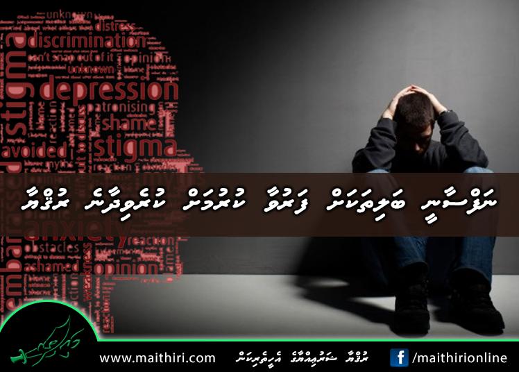 Ruqya for treating Psychological / Psychiatric illnesses